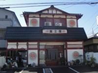 中華料理店「富士屋」