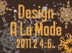 静岡デザイン専門学校卒展