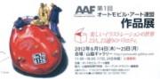 AAFオートモビル・アート連盟作品展