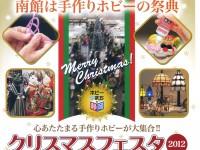 クリスマスフェスタ2012