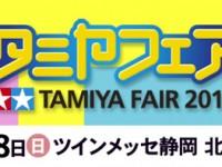 タミヤフェア2012