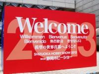 2013静岡ホビーショー業者招待日