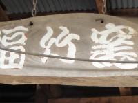 竹炭体験授業
